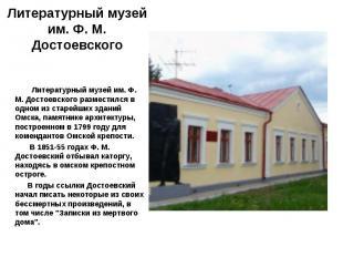 Литературный музей им. Ф. М. Достоевского разместился в одном из старейших здани