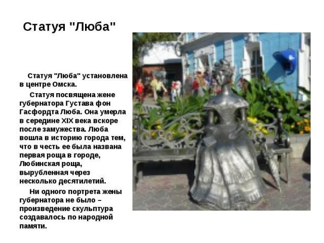 """Статуя """"Люба"""" установлена в центре Омска. Статуя посвящена жене губернатора Густава фон Гасфордта Люба. Она умерла в середине XIX века вскоре после замужества. Люба вошла в историю города тем, что в честь ее была названа первая роща в горо…"""