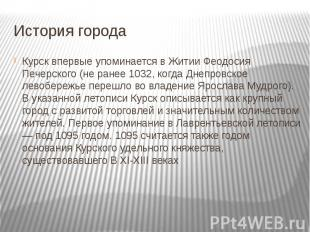 История города Курск впервые упоминается в Житии Феодосия Печерского (не ранее 1