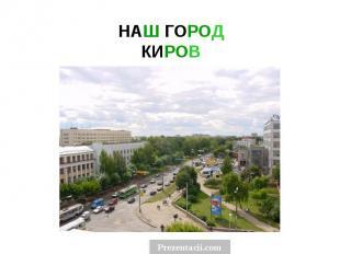 Наш город киров.