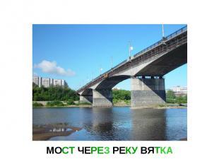 Мост через реку вятка.