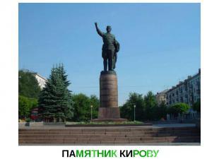 Памятник кирову.