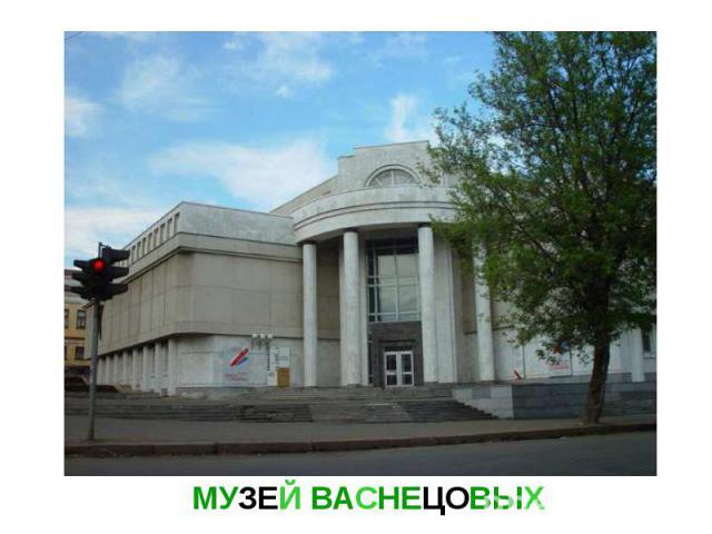 Музей васнецовых.