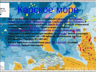 Карское море Море ограничено северным побережьем Евразии и островами: Новая Земл