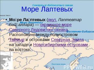 Море Лаптевых Мо ре Ла птевых (якут. Лаптевтар байҕаллара)— окраинное море