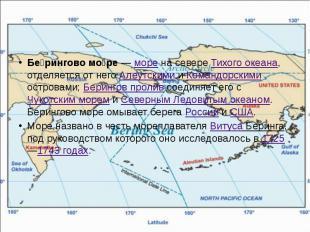 Бе рингово мо ре— море на севере Тихого океана, отделяется от него Алеутск