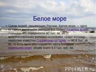 Среди морей, омывающих Россию, Белое море— одно из самых маленьких (меньше