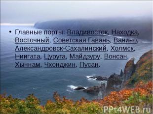 Главные порты: Владивосток, Находка, Восточный, Советская Гавань, Ванино, Алекса