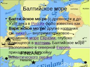 Балтийское море Балти йское мо ре (c древности и до XVIII века в России было изв