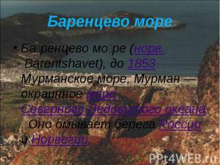 Баренцево море Ба ренцево мо ре (норв. Barentshavet), до 1853 Мурманское море, М