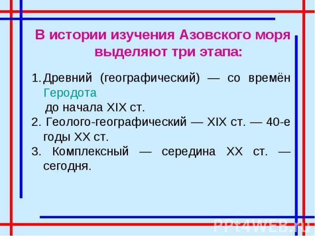 В истории изучения Азовского моря выделяют три этапа: