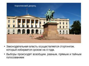 Законодательная власть осуществляется стортингом, который избирается сроком на 4