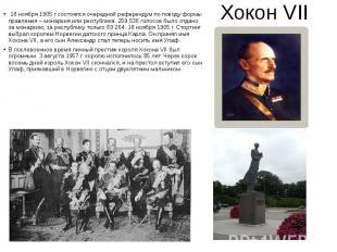 Хокон VII 18 ноября 1905 г состоялся очередной референдум по поводу формы правле