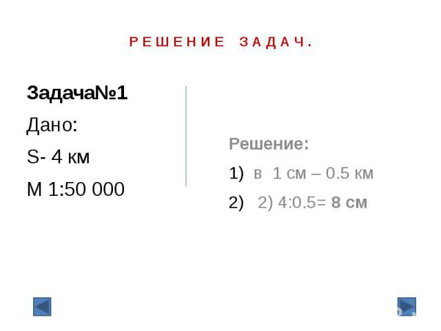 Р Е Ш Е Н И Е З А Д А Ч . Задача№1 Дано: S- 4 км М 1:50 000
