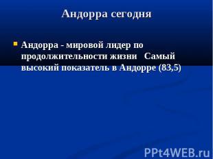 Андорра - мировой лидер по продолжительности жизни Самый высокий показатель в Ан
