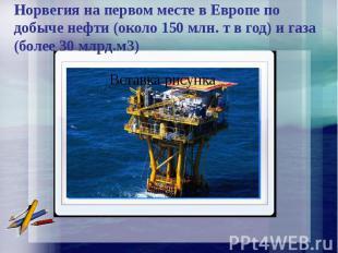 Норвегия на первом месте в Европе по добыче нефти (около 150 млн. т в год) и газ
