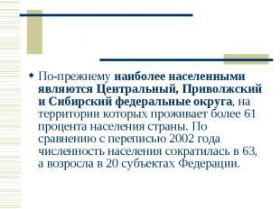 По-прежнему наиболее населенными являются Центральный, Приволжский и Сибирский ф