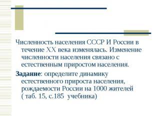 Численность населения СССР И России в течение XX века изменялась. Изменение числ