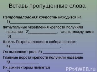 Петропавловская крепость находится на 1)__________________________ Петропавловск