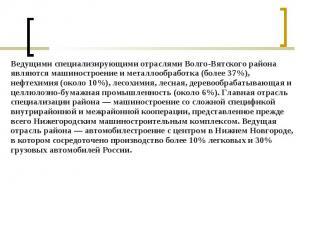 Ведущими специализирующими отраслями Волго-Вятского района являются машиностроен