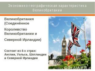 Экономико-географическая характеристика Великобритании Великобритания (Соединённ
