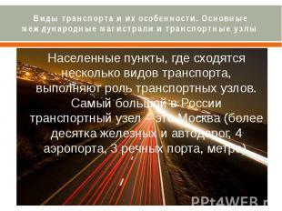 Виды транспорта и их особенности. Основные международные магистрали и транспортн