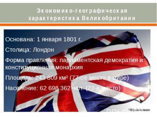 Экономико-географическая характеристика Великобритании Основана: 1 января 1801 г