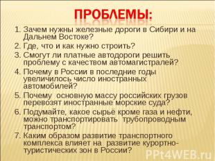 1. Зачем нужны железные дороги в Сибири и на Дальнем Востоке? 1. Зачем нужны жел