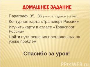 Параграф 35, 36 (по уч. В.П. Дронов, В.Я Ром). Параграф 35, 36 (по уч. В.П. Дрон