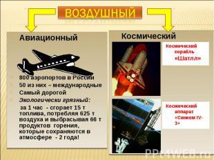 Авиационный Авиационный 800 аэропортов в России 50 из них – международные Самый