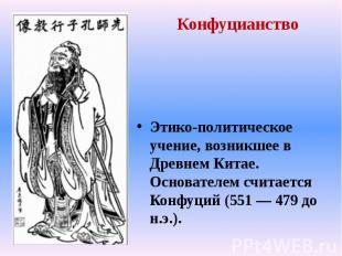 Этико-политическое учение, возникшее в Древнем Китае. Основателем считается Конф