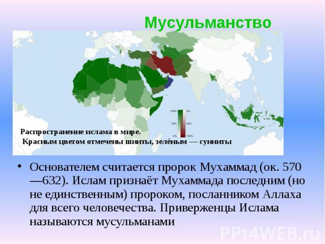 Основателем считается пророк Мухаммад (ок. 570—632). Ислам признаёт Мухаммада поcледним (но не единственным) пророком, посланником Аллаха для всего человечества. Приверженцы Ислама называются мусульманами Основателем считается пророк Мухаммад (ок. 5…
