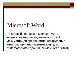 Microsoft Word Текстовый процессор Microsoft Word предназначен для ведения текст
