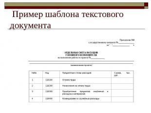 Пример шаблона текстового документа