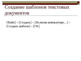 Создание шаблонов текстовых документов