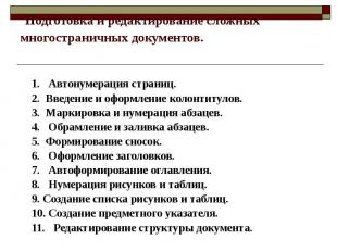 Подготовка и редактирование сложных многостраничных документов. 1. А