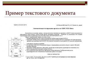 Пример текстового документа