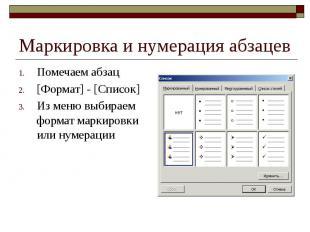 Маркировка и нумерация абзацев Помечаем абзац [Формат] - [Список] Из меню выбира