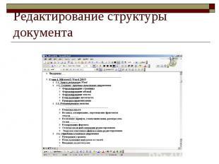 Редактирование структуры документа