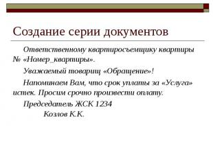 Создание серии документов Ответственному квартиросъемщику квартиры № «Номер_квар