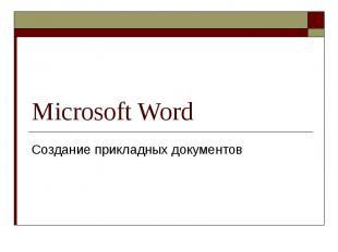Microsoft Word Создание прикладных документов