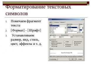 Форматирование текстовых символов Помечаем фрагмент текста [Формат] - [Шрифт] Ус