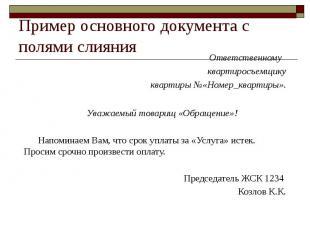 Пример основного документа с полями слияния Ответственному квартиросъемщику квар