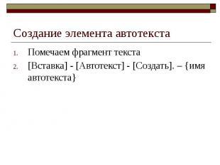 Создание элемента автотекста Помечаем фрагмент текста [Вставка] - [Автотекст] -