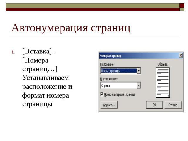 Автонумерация страниц [Вставка] - [Номера страниц…] Устанавливаем расположение и формат номера страницы