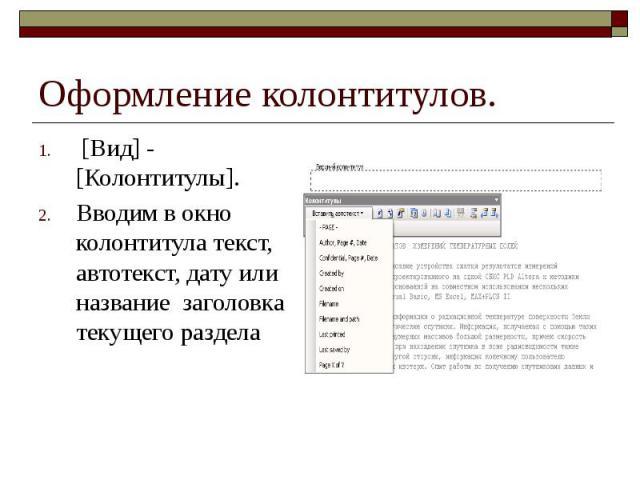 Оформление колонтитулов. [Вид] - [Колонтитулы]. Вводим в окно колонтитула текст, автотекст, дату или название заголовка текущего раздела