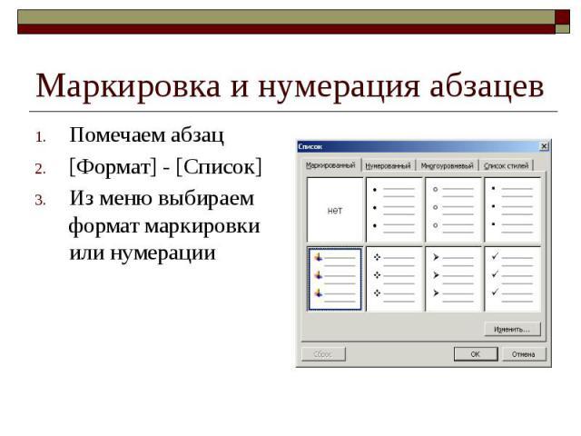 Маркировка и нумерация абзацев Помечаем абзац [Формат] - [Список] Из меню выбираем формат маркировки или нумерации