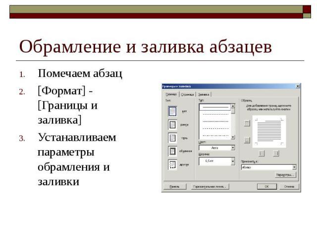 Обрамление и заливка абзацев Помечаем абзац [Формат] - [Границы и заливка] Устанавливаем параметры обрамления и заливки