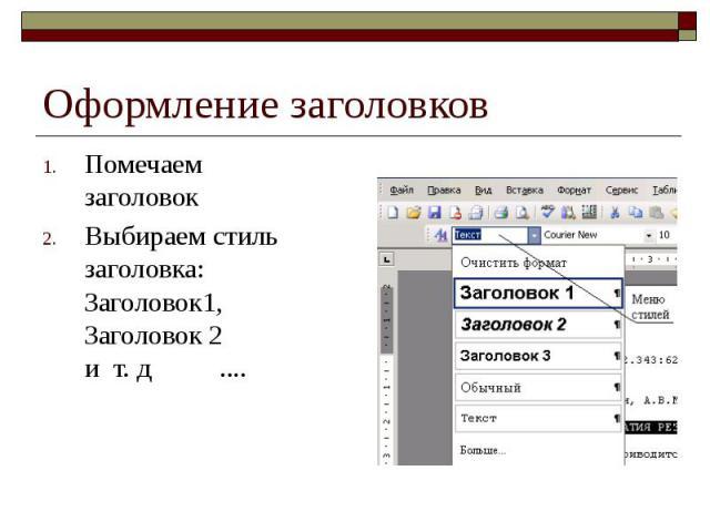 Оформление заголовков Помечаем заголовок Выбираем стиль заголовка: Заголовок1, Заголовок 2 и т. д ....