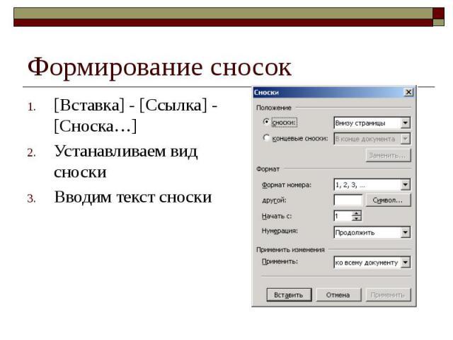 Формирование сносок [Вставка] - [Ссылка] - [Сноска…] Устанавливаем вид сноски Вводим текст сноски